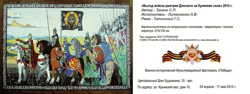 Выход войска Дмитрия Донского на поле Куликово! Картина из мармолеума техника маркетри.